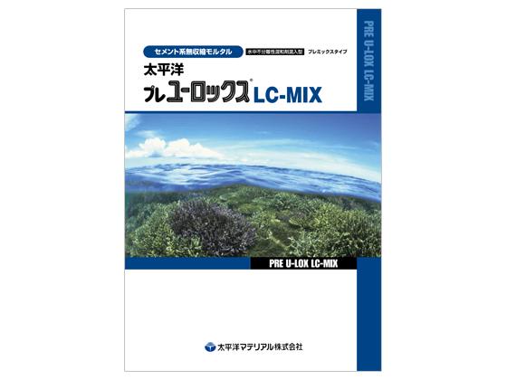 太平洋プレユーロックス-LC-MIX