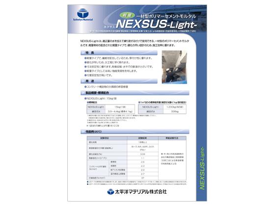 NEXSUS-Light